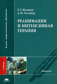 Реанимация и интенсивная терапия, Г. Г. Жданов, А. П. Зильбер