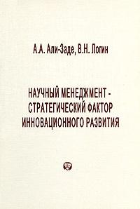 Научный менеджмент - стратегический фактор инновационного развития, А. А. Али-Заде, В. Н. Логин