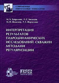 Интерпретация результатов гидродинамических исследований скважин методами регуляризации, М. Х. Хайруллин, Р. С. Хисамов, М. Н. Шамсиев, Р. Г. Фархуллин