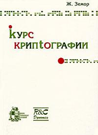 Курс криптографии, Ж. Земор
