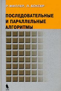 Последовательные и параллельные алгоритмы, Р. Миллер, Л. Боксер