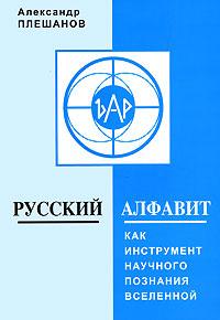 Русский алфавит как инструмент научного познания Вселенной, Александр Плешанов