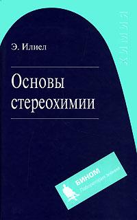 Основы стереохимии, Э. Илиел