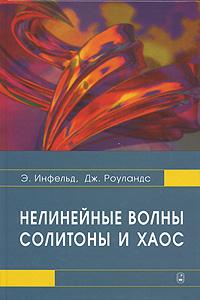 Нелинейные волны, солитоны и хаос, Э. Инфельд, Дж. Роуландс