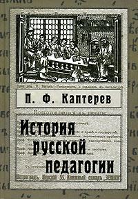 История русской педагогии, П. Ф. Каптерев