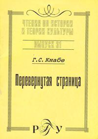 Перевернутая страница, Г. С. Кнабе