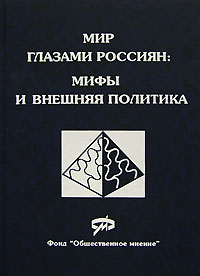 Мир глазами россиян. Мифы и внешняя политика, Колосов В.А. (Ред.)