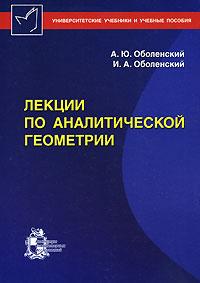 Лекции по аналитической геометрии, А. Ю. Оболенский, И. А. Оболенский