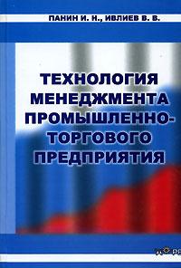 Технология менеджмента промышленно-торгового предприятия, И. Н. Панин, В. В. Ивлиев