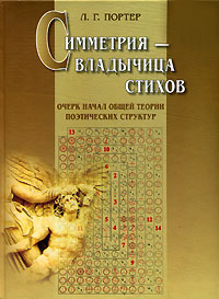 Симметрия - владычица стихов, Л. Г. Портер