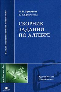 Сборник заданий по алгебре, Н. И. Крючков, В. В. Крючкова
