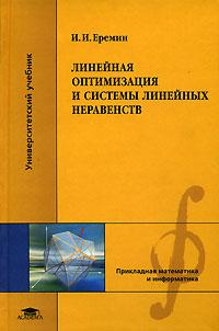 Линейная оптимизация и системы линейных неравенств, И. И. Еремин