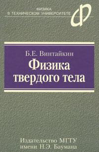 Физика твердого тела, Б. Е. Винтайкин