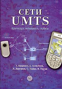 Сети UMTS. Архитектура, мобильность, сервисы, Х. Кааранен, А. Ахтиайнен, Л. Лаитинен,