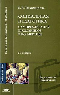 Социальная педагогика. Самореализация школьников в коллективе, Е. И. Тихомирова