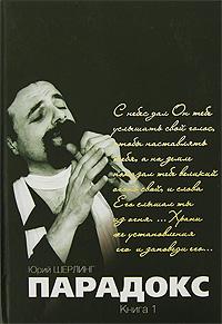 Парадокс, Юрий Шерлинг