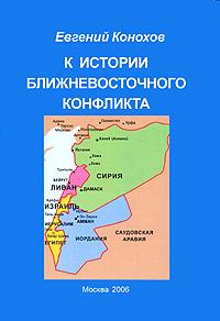 К истории ближневосточного конфликта, Евгений Конохов
