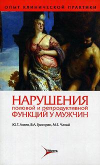 Нарушения половой и репродуктивной функций у мужчин, Ю. Г. Аляев, В. А. Григорян, М. Е. Чалый