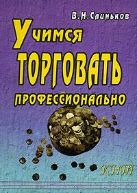 Учимся торговать профессионально, В. Н. Слиньков