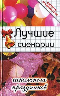 Лучшие сценарии школьных праздников, М. А. Тыртышная