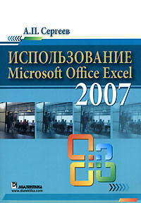 Использование Microsoft Office Excel 2007, А. П. Сергеев