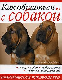Как общаться с собакой. Практическое руководство, Алекса Капра, Даниэле Роботти