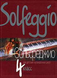Сольфеджио. 4 класс, Е. Давыдова