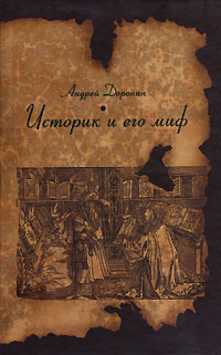 Историк и его миф, Андрей Доронин