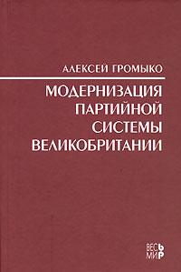 Модернизация партийной системы Великобритании, Алексей Громыко
