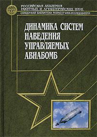 Динамика систем наведения управляемых авиабомб, Э. Я. Соловей, А. Б. Храпов