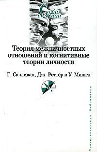 Теория межличностных отношений и когнитивные теории личности, Г. Салливан, Дж. Роттер и У. Мишел