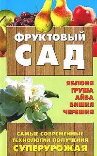 Фруктовый сад, С. Л. Быховец