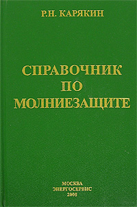 Справочник по молниезащите, Р. Н. Карякин