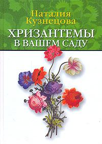 Хризантемы в вашем саду, Наталия Кузнецова