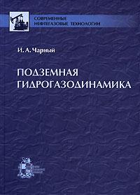 Подземная гидрогазодинамика, И. А. Чарный