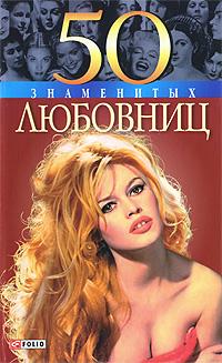 50 знаменитых любовниц, Татьяна Иовлева, Алина Зиолковская, Ирина Рудычева