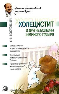 Холецистит и другие болезни желчного пузыря, Г. В. Болотовский