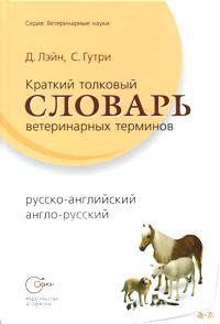 Краткий толковый словарь ветеринарных терминов (русско-английский, англо-русский), Д. Лэйн, С. Гутри