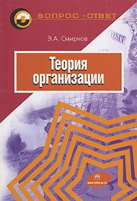 Теория организации, Э. А. Смирнов