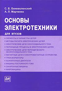 Основы электротехники, С. Б. Беневоленский, А. Л. Марченко