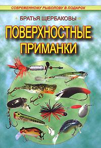 Поверхностные приманки, Братья Щербаковы