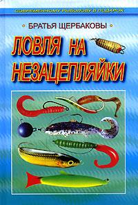Ловля на незацепляйки, Братья Щербаковы