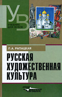 Русская художественная культура, Л. А. Рапацкая