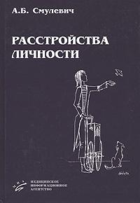 Расстройства личности, А. Б. Смулевич