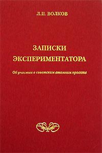 Записки экспериментатора. Об участии в советском атомном проекте, Л. П. Волков