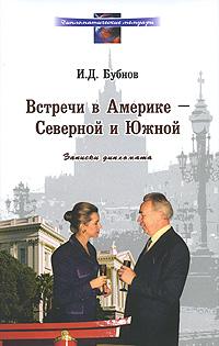 Встречи в Америке - Северной и Южной. Записки дипломата, И. Д. Бубнов