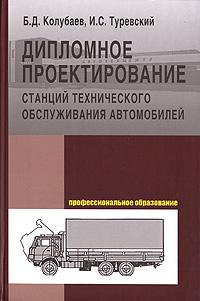 Дипломное проектирование станций технического обслуживания автомобилей, Б. Д. Колубаев, И. С. Туревский