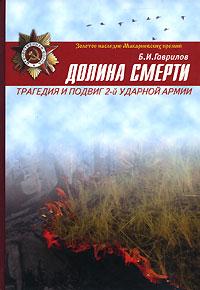 """""""Долина смерти"""". Трагедия и подвиг 2-й Ударной армии, Б. И. Гаврилов"""