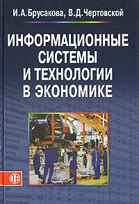 Информационные системы и технологии в экономике, И. А. Брусакова, В. Д. Чертовской
