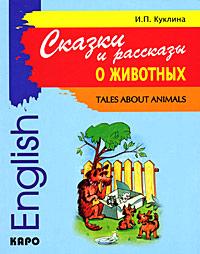 Сказки и рассказы о животных / Tales about Animals, И. П. Куклина